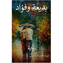 بديعة وفؤاد: رواية (Arabic Edition)