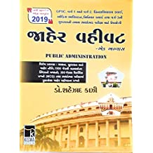 Gujarati Books: Buy Gujarati Books Online at Best Prices in