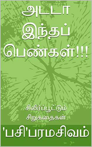 அடடா இந்தப் பெண்கள்!!!: சிலிர்ப்பூட்டும் சிறுகதைகள் (Tamil Edition) by ['பசி'பரமசிவம்]