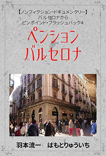 PENSION BARCELONA: BARCELONA KARA PINPOINT FLASHBACK 4 (Japanese Edition)