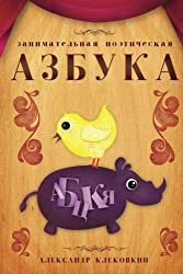 Russian Poetical Alphabet