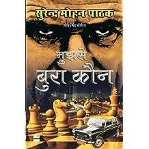 Mujhse Bura Kaun  (Hindi)