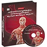 Junior Animated Atlas of Human Anatomy and Physiology