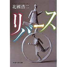 リバース (PHP文芸文庫) (Japanese Edition)