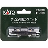 Powered Motorized Chassis KATO 11-103 [Toy] (japan import)