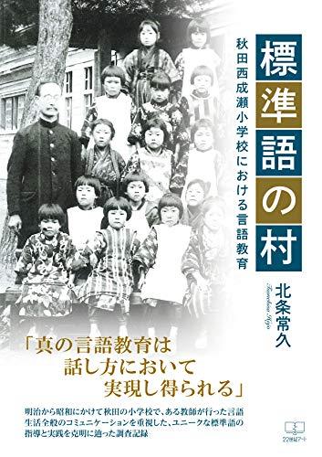 Standard language village: Language Education in Akita Nishinaruse Elementary School (22nd CENTURY ART) (Japanese Edition)