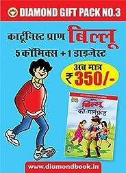 Billo 5 Comics + 1 Digest (Hindi)