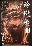 Tattoo Vorlagen Book Buch A4 Auf 86 Seiten Neu Llh3