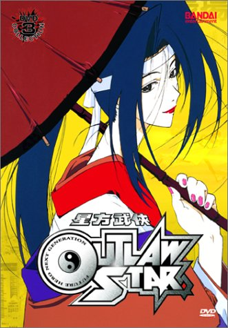 Outlaw Star - Collection 3