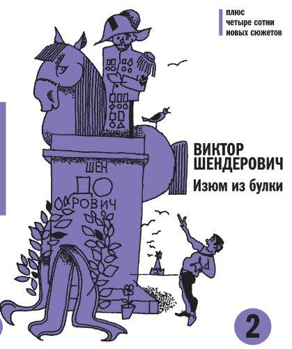 Изюм из булки - 2: Плюс четыре сотни новых сюжетов (Самое время!) (Russian Edition)