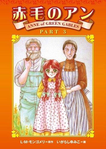 Anne et la maison aux pignons verts : Tome 2