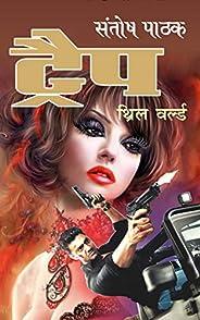 TRAP (Hindi Edition)