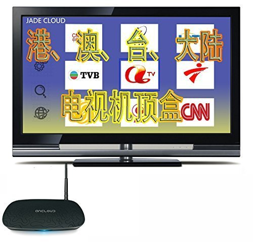 amtop-ancloud-a920-chinese-tv-box-android-422-quad-core-hd-streaming-media-player-watch-channels-liv