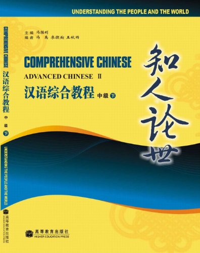 Understanding the People and the World: Vol. 2: Comprehensive Chinese - Advanced Chinese por Shengli Feng