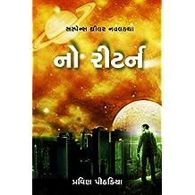 No Return: Suspense Thriller Novel in Gujarati (Gujarati Edition)