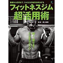 フィットネスジム超活用術[雑誌] エイムック (Japanese Edition)