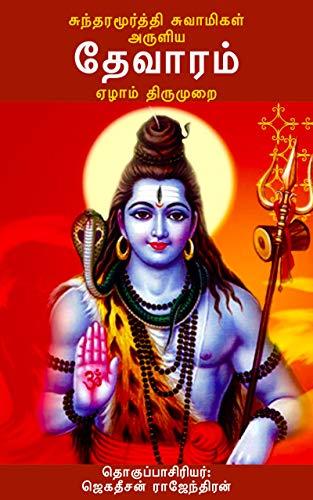 Tevaram: Ezham Thirumurai: தேவாரம்: ஏழாம் திருமுறை (Tamil Edition) por Sundaramurthy Swamigal சுந்தரமூர்த்தி சுவாமிகள்
