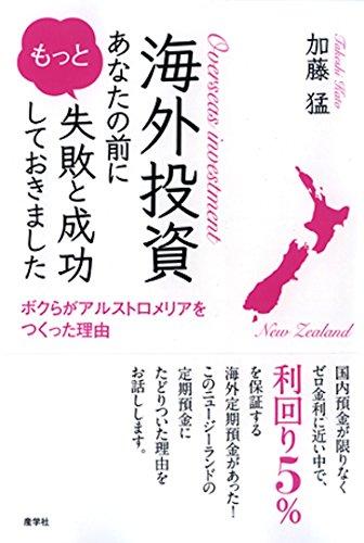 Kaigai toshi : Anata no mae ni motto shippai to seiko shite okimashita : Bokura ga arusutoromeria o tsukutta riyu.