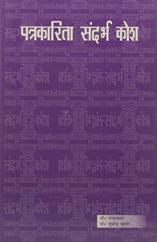 Patrakarita Sandarbh Kosh