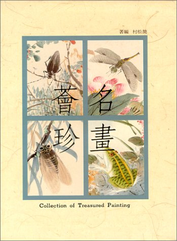Collection of Treasured Painting por National Palace Museum