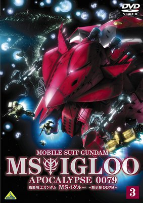 vol-3-gundam-ms-igloo-apocalypse-0079