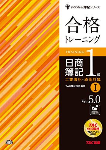 Gokaku toreningu nissho boki ikkyu kogyo boki genka keisan : Vajon gotenzero. 1.