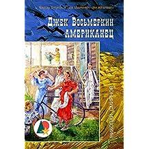 Джек Восьмеркин - Американец (Детское и юношеское) (Russian Edition)