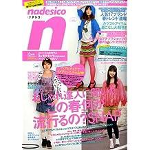 nadesico (ナデシコ) 2009年 03月号 [雑誌]