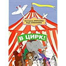 V cirk! Uchebnik russkogo jazyka kak rodnogo dlja detej, zhivushhih vne Rossii