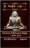 #5: வெள்ளயங்கிரி மலை சித்தர்: 'தி  வேதிக்  பாத்' - 1 (The Vedic Path ) (Tamil Edition)