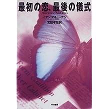 最初の恋、最後の儀式 (Hayakawa novels)