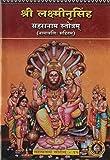 Sri Lakshminrisimha Sahasranama Stotram