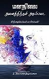 மனநிலை அனைத்திற்கும் அடிப்படை: A Complete book on Attitude! (Tamil Edition)