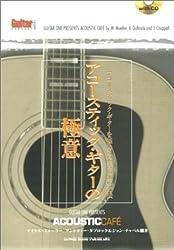 アコースティックギターの極意 CD付 アコースティックギターを極める最善の30の方法
