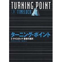 Tāningu pointo = Turning point. 3, Taimurokku saigo no sentaku