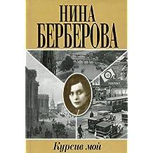 Kursiv Moi Avtobiografiia italics are mine Autobiography