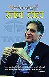 Business Kohinoor : Ratan Tata  (Hindi)
