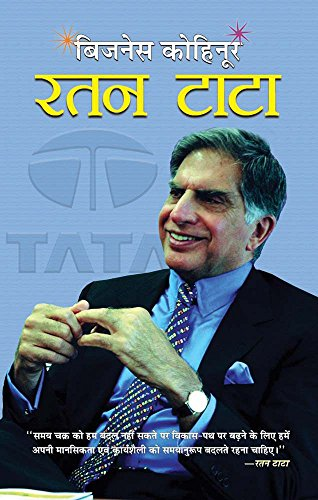 Business Kohinoor : Ratan Tata  (Hindi)