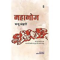 Mahabhoj - Hindi