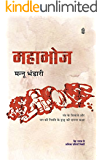 Mahabhoj (Hindi Edition)