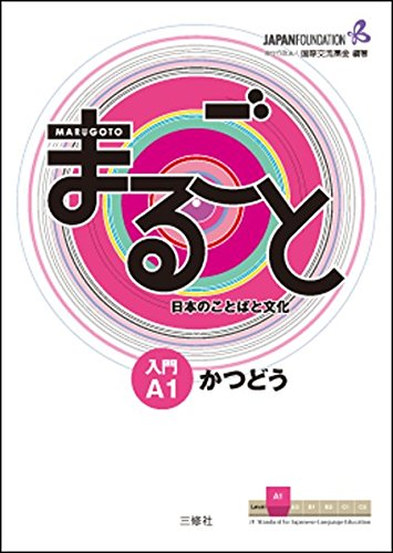 Marugoto: Japanese language and culture. Starter A1 Katsudoo: Coursebook for communicative language activities