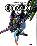 Le Grand Livre de Neon-Genesis Evangelion, tome 1