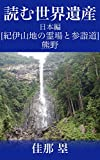 Read world heritage: Sacred Sites and Pilgrimage Routes in the Kii Mountain Range KUMANO World heritage of Japan (Japanese Edition)