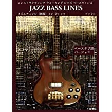 Constructing Walking Jazz Bass Lines Book II - Rhythm Changes in 12 Keys Bass Tab Edition - Japanese Edition