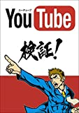 I tried to verify the trick to earning on YouTube: Challenge the way to earn on YouTube which is not running out on the net (Japanese Edition)