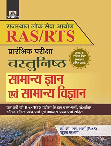 PARIKSHA) VASTUNISTH SAMANYA GYAN EVAM SAMANYA VIGYAN (Hindi Edition) ()