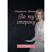 Поту сторону: Детектив (Russian Edition)