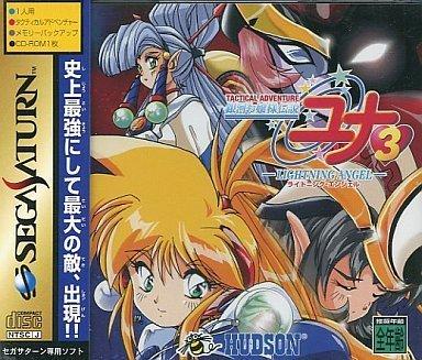 galaxy-fraulein-yuna-3-lightning-angel-japan-import-by-hudson-soft