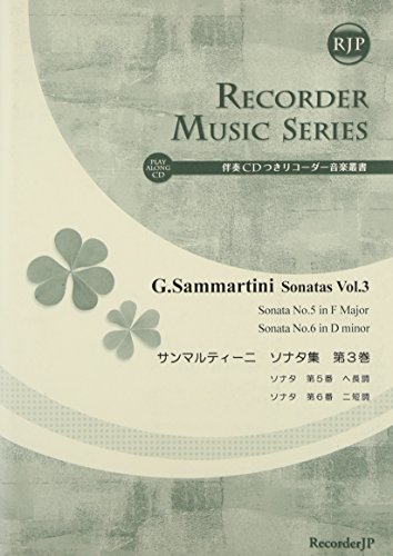 CD2 sheets with Volume 3 SR022 San Martini Sonatas (with CD accompaniment recorder music Sosho) (2008) ISBN: 4862660614 [Japanese Import]