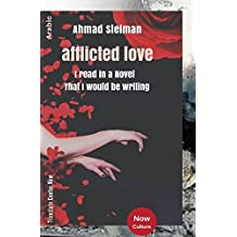 Ahmad Sleiman : afflicted love - Published Center Now And CreateSpace (Arabic Edition) (Now the center of culture)